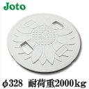 城東テクノ 耐圧 丸マス蓋 白色 花柄(直径328mm耐荷重2000kg)JT2-300SFW(雨水穴無)[Joto 樹脂製 下水 マンホール 蓋 …