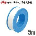 日本バルカー シールテープ テープシール 5m 20-101305