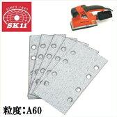 SK11 E-Value電動サンダー EWS-200DC用 ペーパー5枚 粒度:A60
