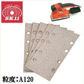SK11 E-Value電動サンダー EWS-200DC用 ペーパー5枚 粒度:A120