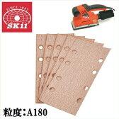 SK11 E-Value電動サンダー EWS-200DC用 ペーパー5枚 粒度:A180