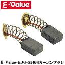 E-Value 電動ディスクグラインダー EDG-550用カーボンブラシ SCB-1D