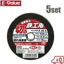 E-Value 切断砥石 100×2.2×15mm 鉄工5枚 ディスクグラインダー 変速 電動グラインダー 研磨機 替刃