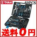【送料無料】工具セット ツールセット E-Value ETS-60H ハードケース付 [日曜大工 車 バイク 藤原産業]