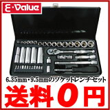【】藤原産業 E-Value ソケットレンチセット 72ギヤ ツールセット 工具セット ESR-2340M