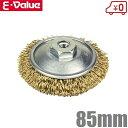 E-Value ディスクグラインダー用 カップワイヤブラシ 85mm [グラインダー 研磨機]