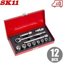 【送料無料】藤原産業 SK11 3/8 ソケットレンチセット 工具セット ツールセット 整備工具 TS-312M 12PCS