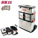【送料無料】SK11 工具箱 キャスター付 ツールボックス ステンレス製 F-TS003 [道具箱 おしゃれ 工具入れ]