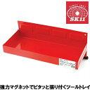 ショッピングボックス SK11 マグネットツールトレイ SMT-270T [工具箱 キャビネット ツールボックス キャスター付 おしゃれ]