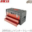 【送料無料】SK11 工具箱 ツールボックス STC-502R 引き出し2段 ツールチェスト 大容量 赤 工具入れ 道具箱 おしゃれ