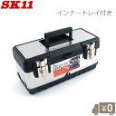 【送料無料】SK11 工具箱 ツールボックス ステンレス製 F-SK001 工具入れ 道具箱 おしゃれ