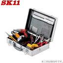 【送料無料】SK11 アルミケース AT-12S 工具箱 ツールボックス アタッシュケース ツールケース 工具ケース 工具入れ 軽量