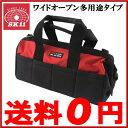 【送料無料】SK11 工具バッグ 工具バック ツールバッグ 工具入れ STB-450