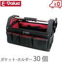 【送料無料】E-Value 工具バッグ ツールバッグ 工具バック ツールキャリーバック ETC-OP ショルダーベルト付 [工具入れ 工具差し]