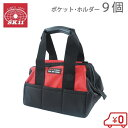 【送料無料】SK11 工具バッグ 工具バック ツールバッグ 工具入れ STB-300