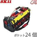 【送料無料】藤原産業 SK11 工具バッグ ツールバッグ ツールキャリーバック STC-L ショルダーベルト付