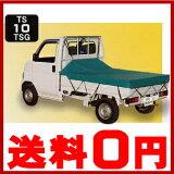 【送料無料】軽トラック 荷台シート TS-10TSG 175cm×210cm [南栄 軽トラシート トラックシート 荷台カバー トラック用品]