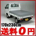 【送料無料】軽トラック 荷台シート トラックシート 軽トラシート UVシルバーシート 170cm×230cm トラック用品