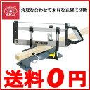 SK11 ソーガイド 鋸セット ガイド付きのこぎり 切断機 ノコギリ 木工用角度切鋸 角度計 SMS-350