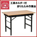 【送料無料】SK11 作業台 折りたたみ テーブル 簡易テーブル ワークベンチ 作業机 SWT-6000