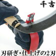 千吉 刃物シャープナー SGST-2 [包丁研ぎ器 刃物研ぎ 刃研ぎ ハサミ研ぎ器 研磨機 剪定ばさみ]