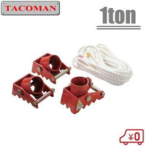タコマンチェーンブロック1t用3脚ベースロープ付きTS-20B