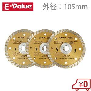 【送料無料】E-Value ダイヤモンドカッター 3枚セット EDW-105W-3 [ディスクグラインダー 変速 電動グラインダー 研磨機 替刃]