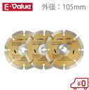 E-Value ダイヤモンドカッター 3枚セット EDW-105S-3 ディスクグラインダー 変速 電動グラインダー 研磨機 替刃