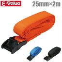 E-Value 荷締ベルト 25mm×2m BT-252 3色 荷締めベルト スーツケース 運搬 ベルト荷締機 荷物固定ベルト