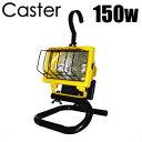 Caster ハロゲン投光器 作業灯 スタンド 屋外 照明 150W CHP150-0.3