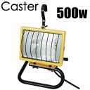 Caster ハロゲン 投光器 作業灯 蛍光灯 スタンド 屋外 照明 防水 500W CHP-500