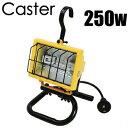 Caster ハロゲン投光器 スタンド 作業灯 蛍光灯 屋外 防水 250W CHP-250