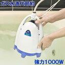 バスヒーター お風呂 湯沸かし器 浴槽 加熱 保温 スーパー風呂バンス1000 湯沸かしヒーター 家庭用 日本製