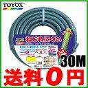 トヨックス 散水ホース トヨフィットホース 耐圧ホース 15×20mm 30m FTH-1530B [家庭水道用 農業用]