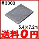 【送料無料】UV シルバーシート 3000 防水シート 超厚手 UVシート 5.4×7.2m [カバー 屋根 保護]