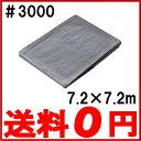 【送料無料】UV シルバーシート 3000 防水シート 超厚手 UVシート 7.2×7.2m [カバー 屋根 保護]