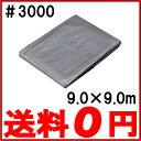 【送料無料】UV シルバーシート 3000 防水シート 超厚手 UVシート 9.0×9.0m [カバー 屋根 保護]