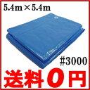 【送料無料】ブルーシート 防水シート レジャーシート ビニールシート #3000 厚手 5.4m×5.4m