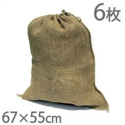 麻袋 巾着 収穫袋 67×55cm 6枚セット [農業資材 保存袋 収穫かご 保管]