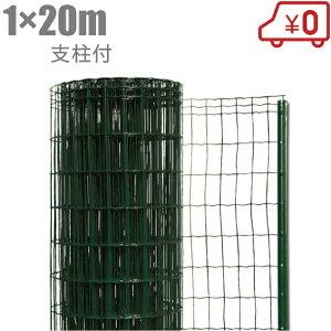 簡易フェンス【1500mmX15m】支柱11本付き
