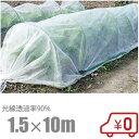 【送料無料】ピカイチ 不織布 シート ロール 農業用不織布 農業資材 1.5mX20m