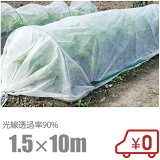 【送料無料】ピカイチ 不織布 シート ロール 農業用不織布 農業資材 1.5mX100m