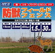 【送料無料】金網フェンス アニマルフェンス 防獣フェンス メッシュ ネット 簡易フェンス [防獣フィールドフェンス 1.5m×30m]