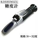 小清水 糖度計 WZ-113 0〜32% [果汁 測定器 農業機械 調理器具]
