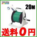 【送料無料】トヨックス ホースリール 散水ホースリール 20m オレンリーEX EXR-20S [散水ホース 散水ノズル 耐圧ホース]