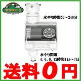 【】セフティ3 自動水やり器 自動水やり機 散水機 散水タイマー スタンダード SST-3