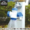 セフティ3 水道 蛇口分岐 シャワー 二股 コネクター ホースジョイント 水道蛇口部品 SSK-22