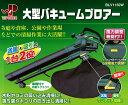 【送料無料】WP ブロアー バキューム ブロワー 落ち葉 掃除機 BLV1150W [集塵機 家庭用 屋外]