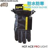 おたふく 手袋 防寒 防水 ホットエース HA-325 [雨用 グローブ メンズ レディース 自転車 バイク 釣り アウトドア 除雪用品]