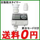 【送料無料】節水機能付き 自動水やり機 散水タイマー